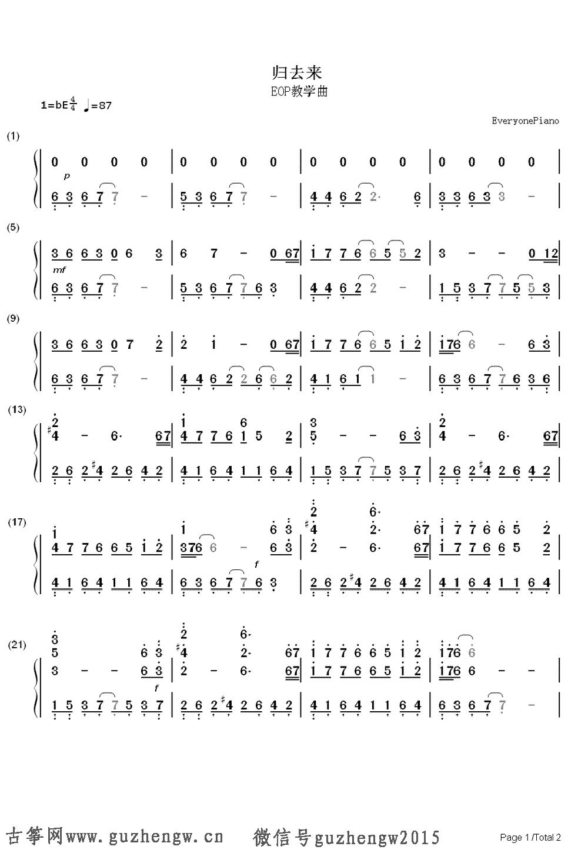 秋天 希莉娜依 谱子-本曲谱为钢琴谱需要根据底部文章思路自行改编为古筝谱,仅供古筝