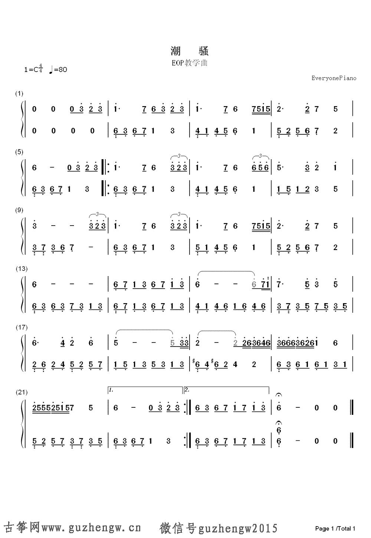 喷笔教程谱子此彼-本曲谱为钢琴谱需要根据底部文章思路自行改编为古筝谱,仅供古筝