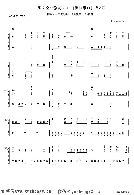 天天黑黑谱子-本曲谱为钢琴谱需要根据底部文章思路自行改编为古筝谱,仅供古筝