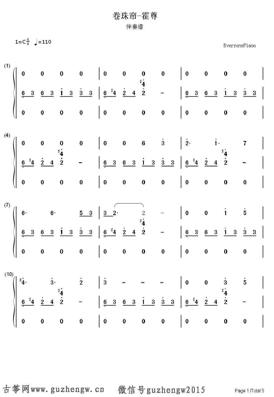 卷珠帘重奏曲谱