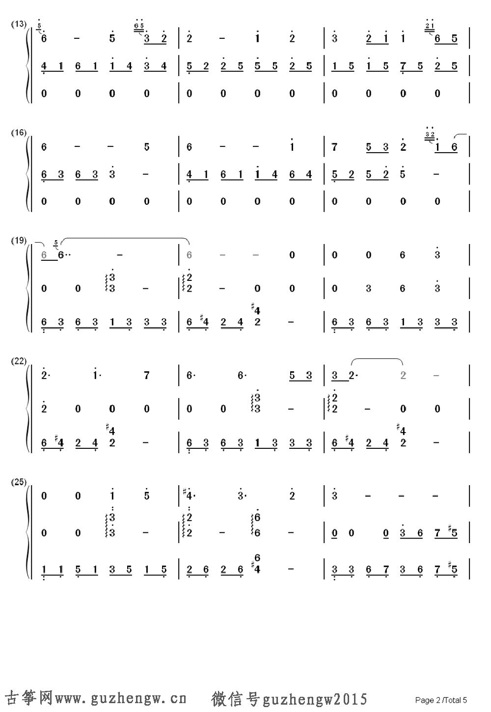 卷珠帘 古筝谱 钢琴谱