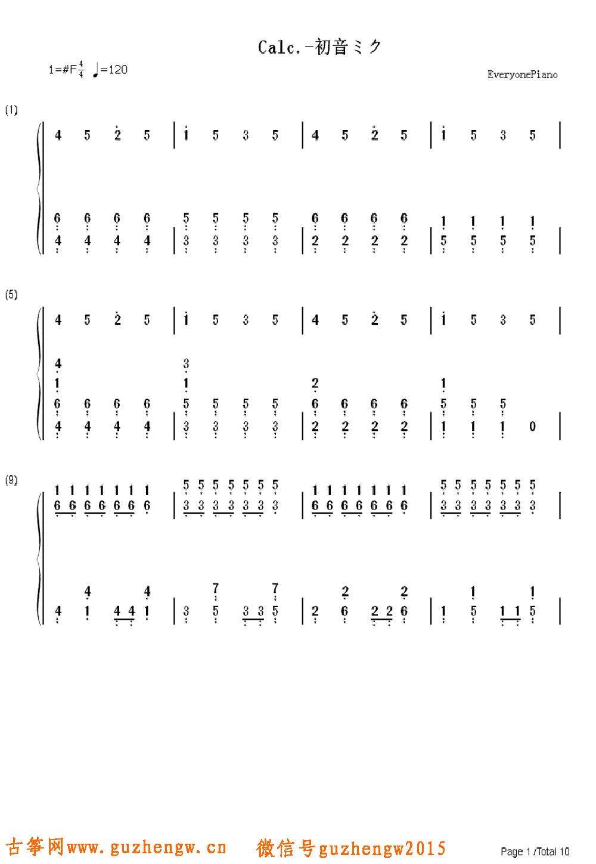 初音 古筝谱 钢琴谱