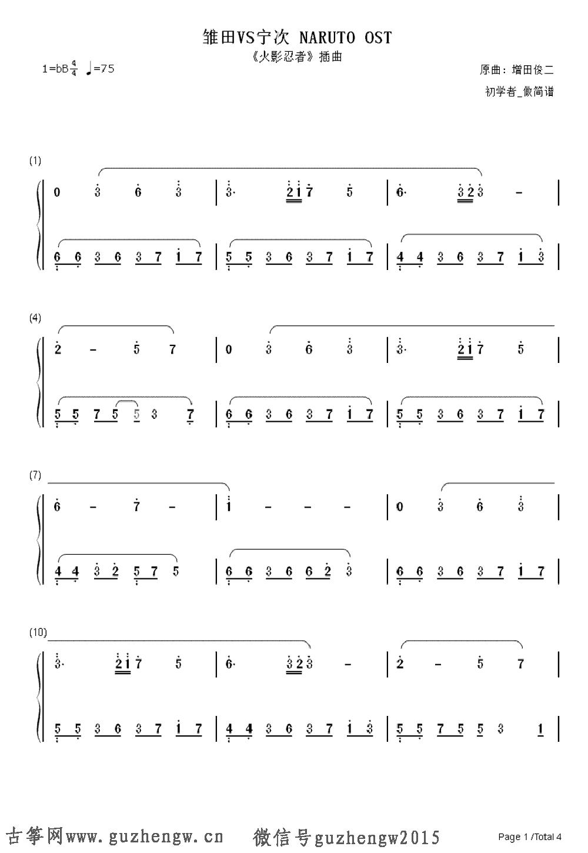 火影葫芦丝曲谱