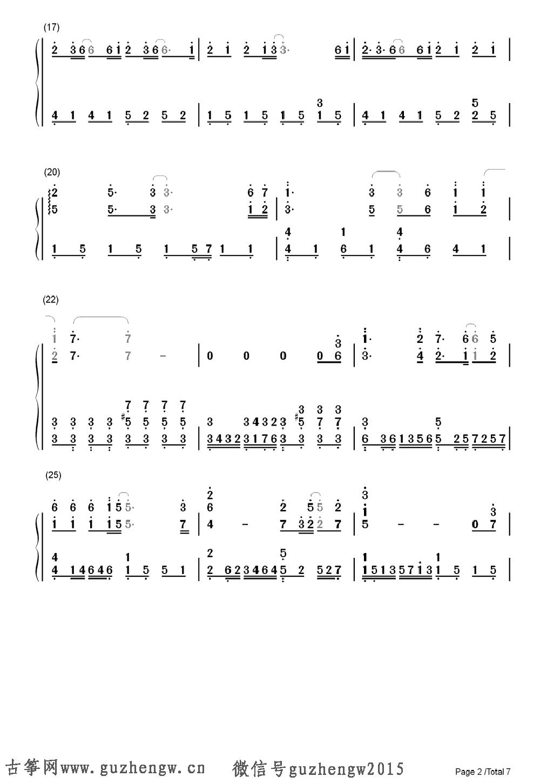 张杰音乐谱子-本曲谱为钢琴谱需要根据底部文章思路自行改编为古筝谱,仅供古筝