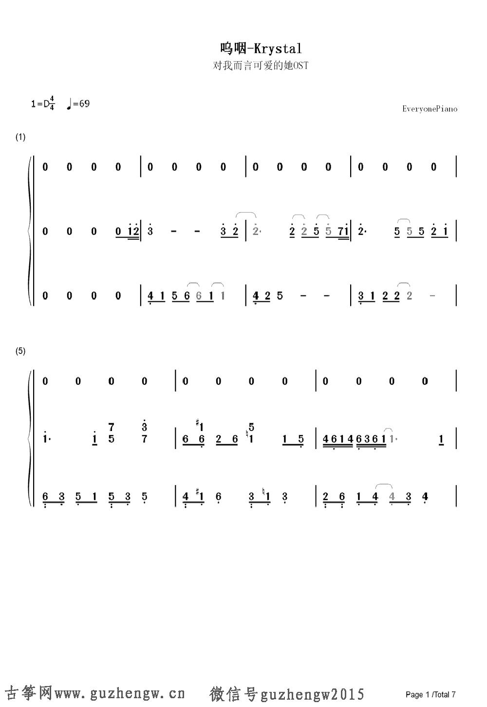 本曲谱为钢琴谱需要根据底部文章思路自行改编为古筝谱,仅供古筝爱好者参考,欢迎广大爱好者提供古筝谱! 呜咽 (鞖胳互)是SBS水木剧《对我而言,可爱的她》中第二轮OST,由Dante作词作曲,该剧女主角郑秀晶演唱,于2014年9月25日中午发表音源。该曲是该剧第3集中世娜(郑秀晶饰)在练习生月末评价中演唱的歌曲。 9月24日晚该剧结束后该曲便成为韩网实时搜索一位。9月25日音源一经发表,在韩国多个音源网站上占据名次。 呜咽此曲结合了钢琴旋律,用歌声去讲诉女主角单恋长腿叔叔的少女心境。歌曲为了表达一份偶然遇见