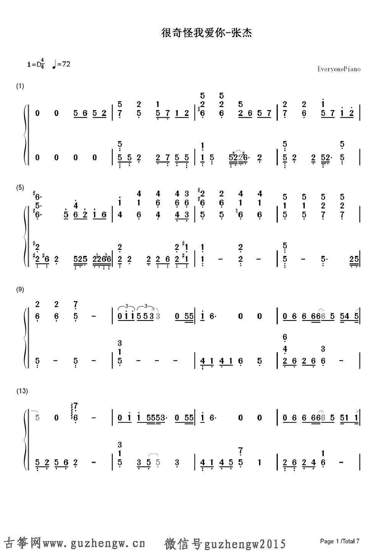 张杰 古筝谱