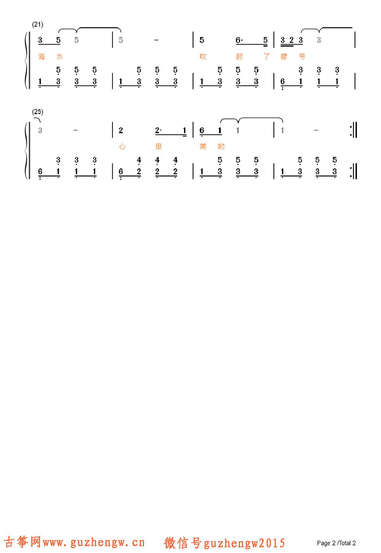 程琳 古筝谱 钢琴谱