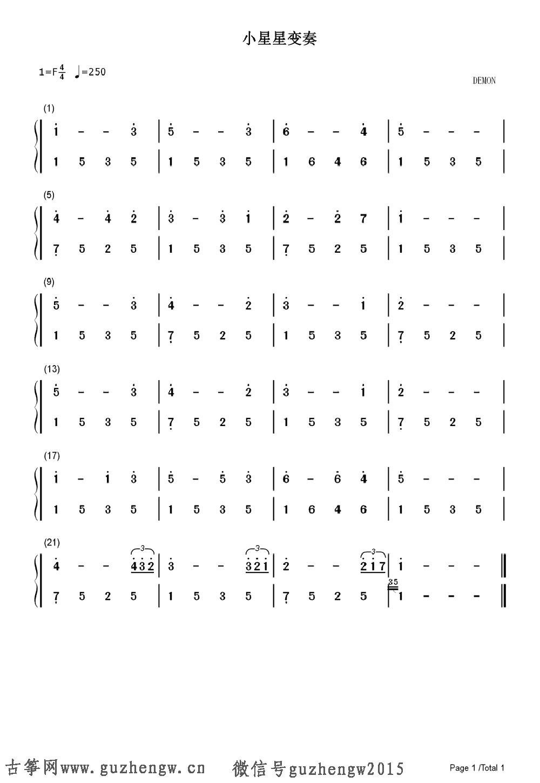 小星星变奏曲-demon(简谱 需改编) - 简谱 - 中国古筝