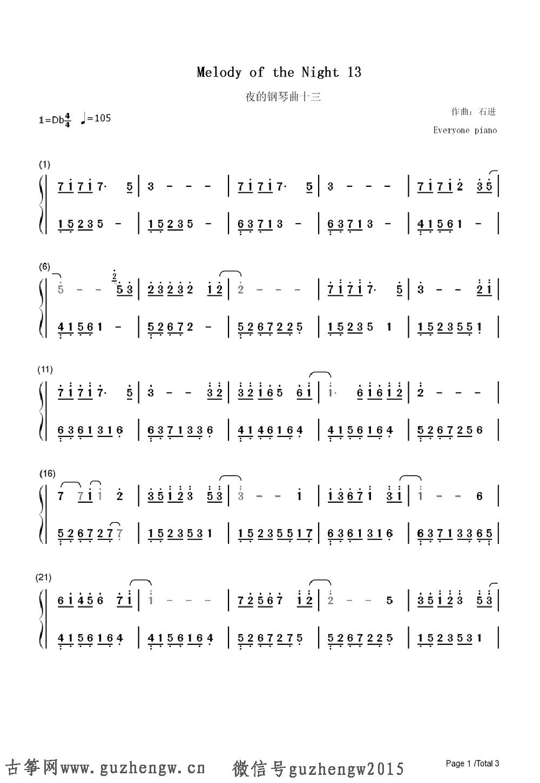 夜的钢琴曲 13(简谱 需改编) - 简谱 - 中国古筝商城