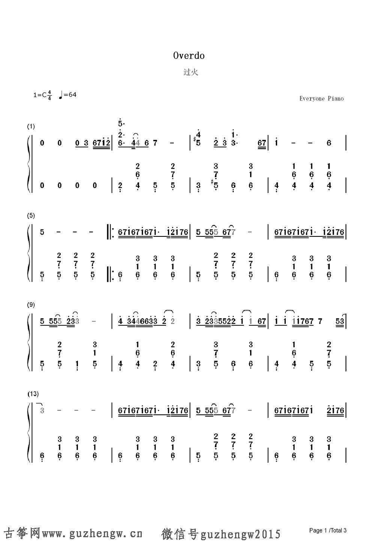 宽容歌谱-本曲谱为钢琴谱需要根据底部文章思路自行改编为古筝谱,仅供古筝