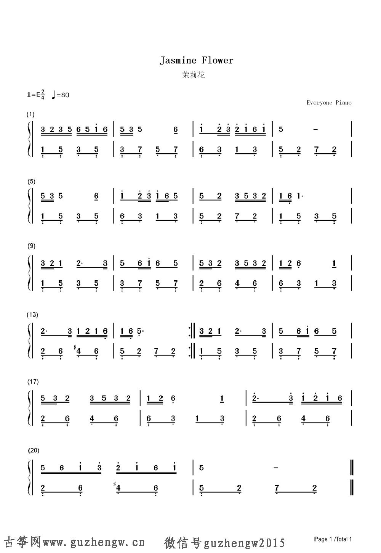 茉莉花-中国民歌-何仿(简谱 需改编)