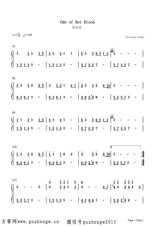 热血颂-廖昌永(简谱 需改编)