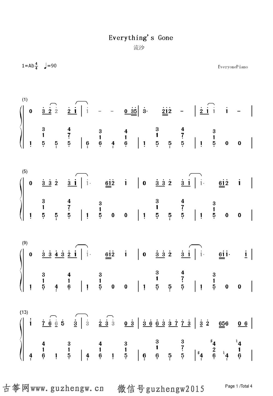 华语情歌歌曲简谱
