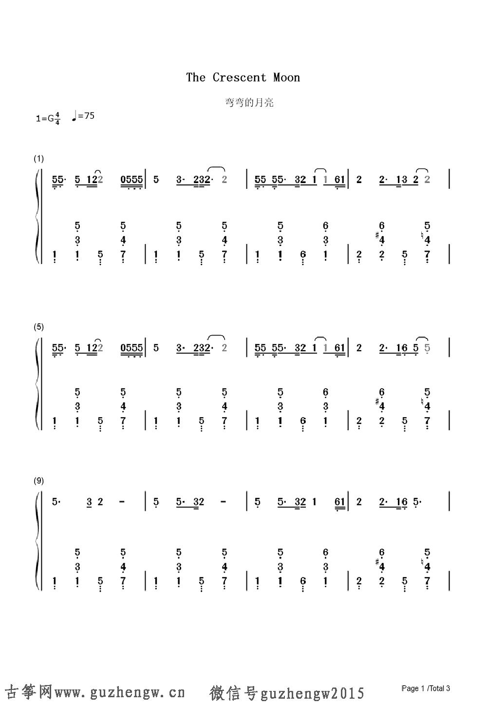 弯弯的月亮简谱歌谱_弯弯的月亮歌谱