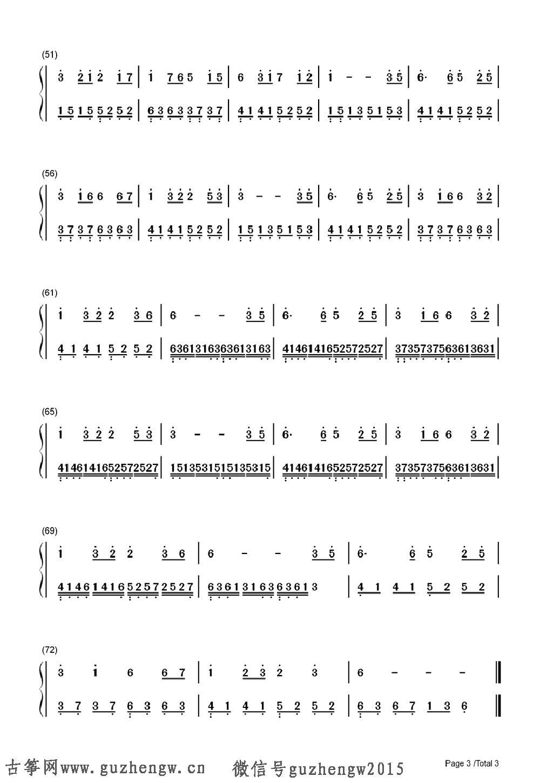 神话简易笛子曲谱