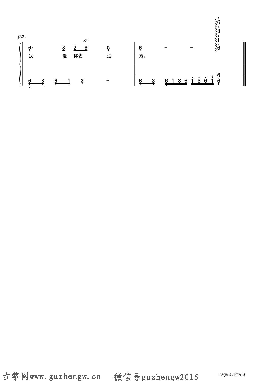 九儿-红高粱片尾曲-韩红(简谱 需改编)