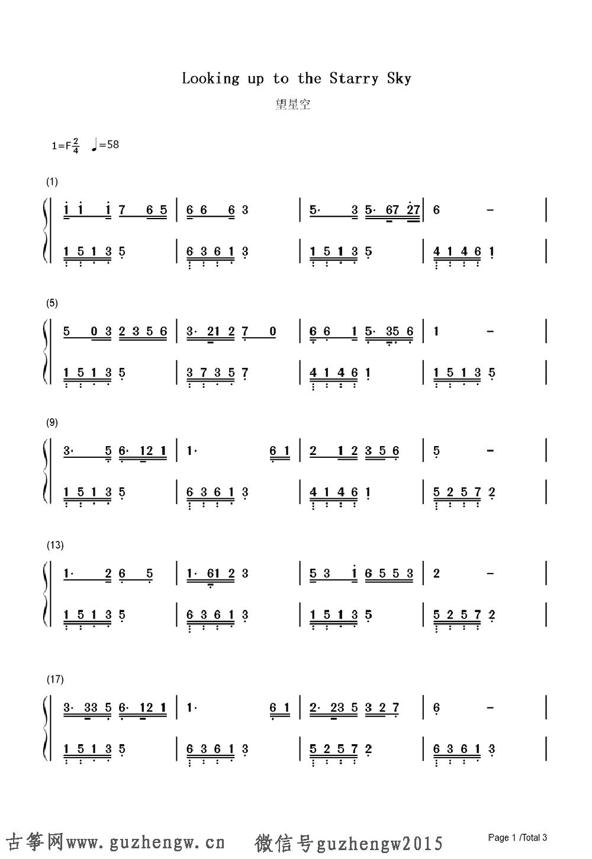 望星空-董文华(简谱 需改编) - 简谱 - 中国古筝商城
