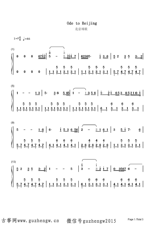 幸福赞歌谱子-本曲谱为钢琴谱需要根据底部文章思路自行改编为古筝谱,仅供古筝