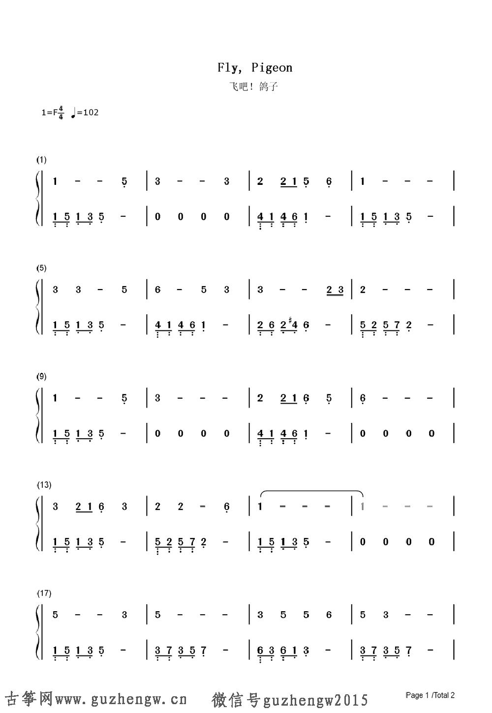 飞吧 鸽子-王立平(简谱 需改编)