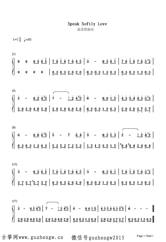 教父 古筝谱