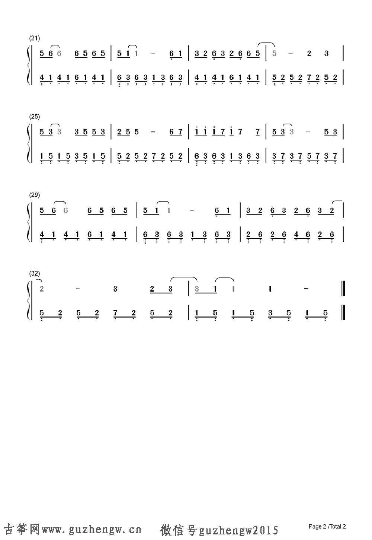 my song 合唱谱-本曲谱为钢琴谱需要根据底部文章思路自行改编为古筝谱,仅供古筝