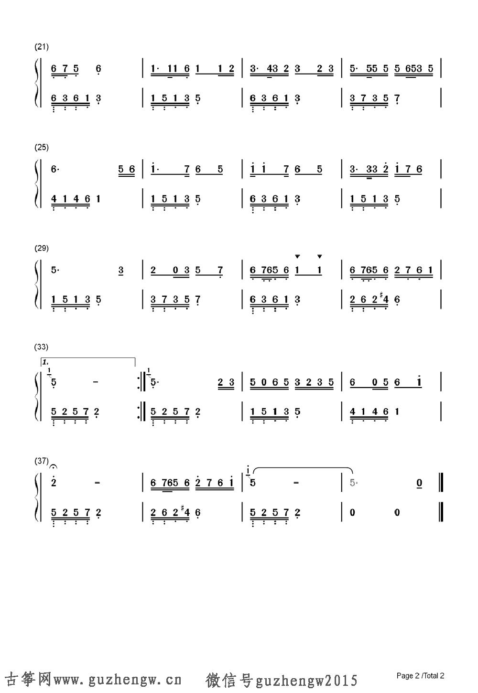 十五月亮笛子曲谱