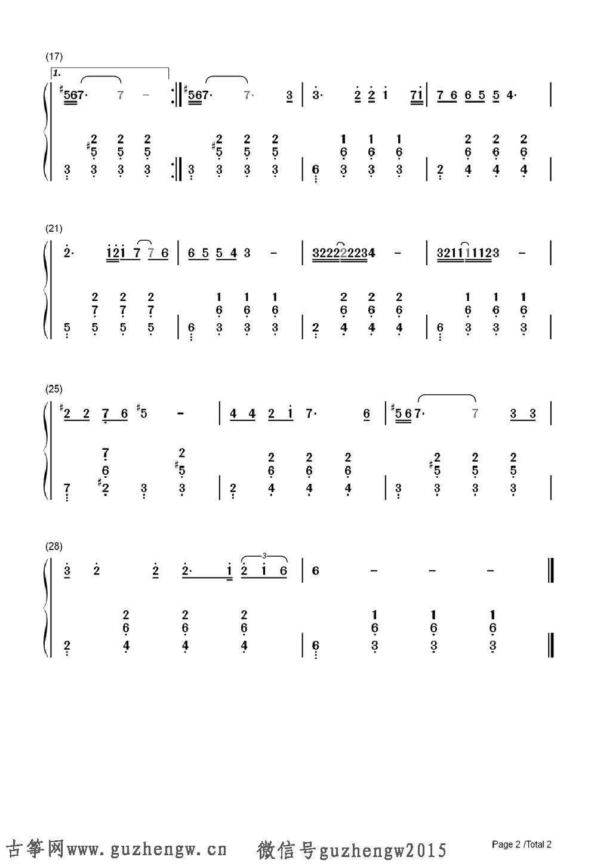 根呷谱子-本曲谱为钢琴谱需要根据底部文章思路自行改编为古筝谱,仅供古筝