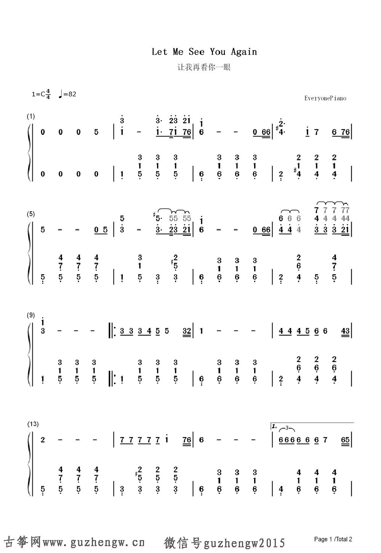 清晨我看见的音乐谱子-本曲谱为钢琴谱需要根据底部文章思路自行改编为古筝谱,仅供古筝