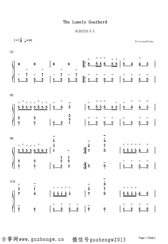 孤独的牧羊人 音乐之声插曲 简谱 需改编