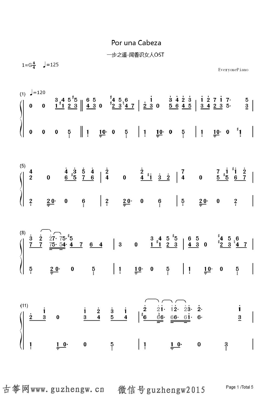 Cabeza 一步之遥 闻香识女人OST 简谱 需改编
