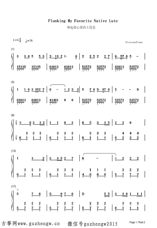 弹起我心爱的土琵琶 铁道游击队插曲 简谱 需改编