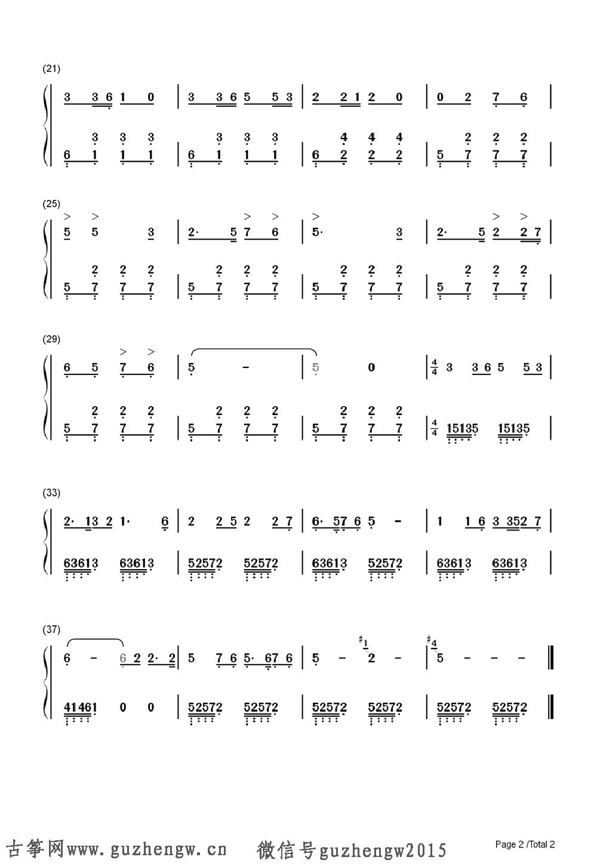 弹起我心爱的土琵琶-铁道游击队插曲(简谱 需改编)
