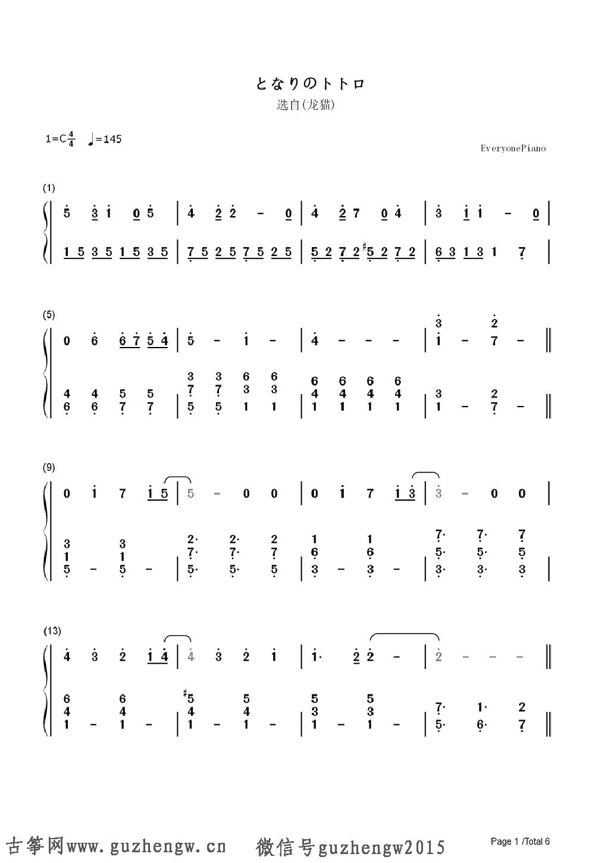 となりのトトロ-邻家的龙猫-龙猫片尾曲(简谱 需改编)
