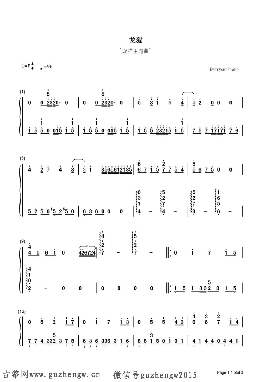 龙猫 古筝谱 主题曲
