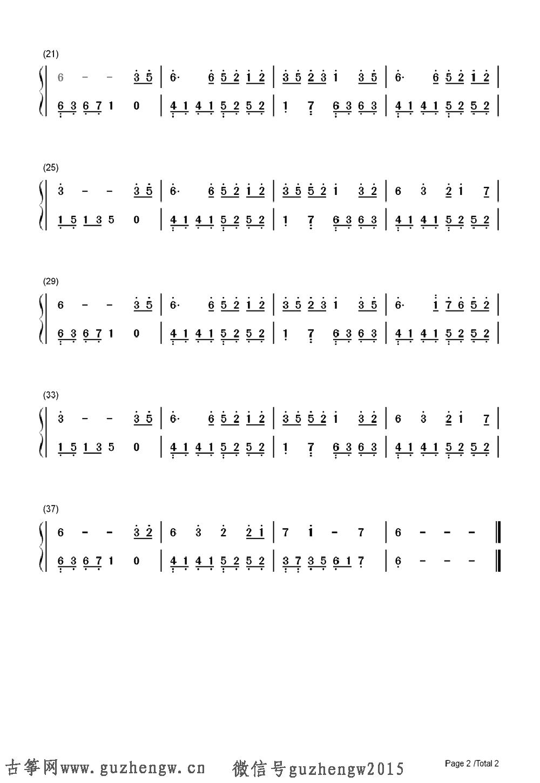 三寸天堂-步步惊心片尾曲(简谱 需改编)