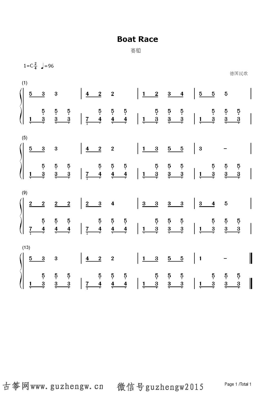 赛船-德国民歌(简谱 需改编)