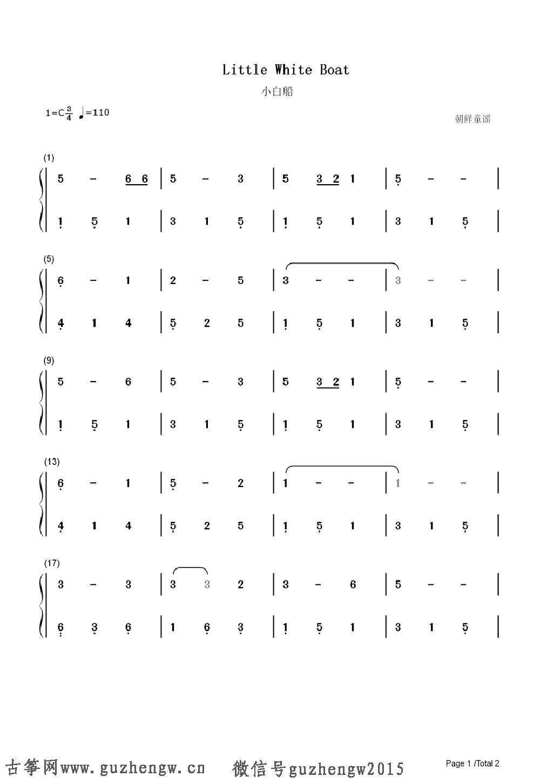 小白船-朝鲜童谣(简谱 需改编)