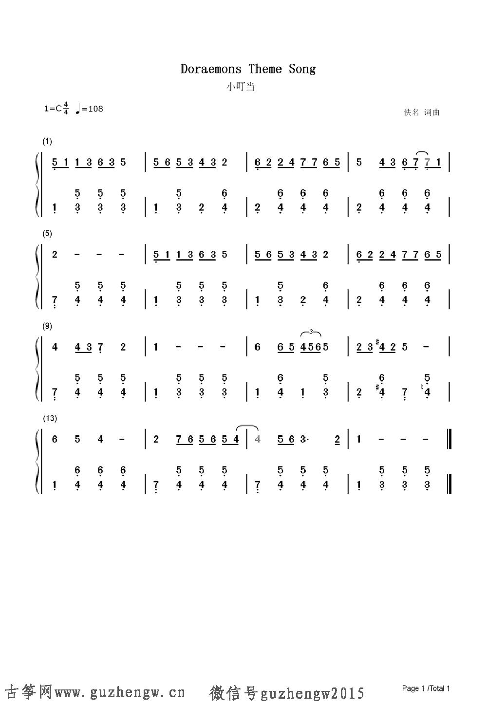 中国孩子歌词_小叮当-哆啦A梦之歌(简谱 需改编) - 简谱 - 中国古筝商城-古筝网