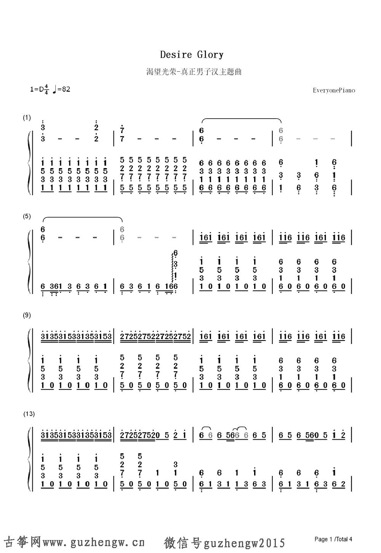 渴望光荣-真正男子汉主题曲(简谱 需改编)