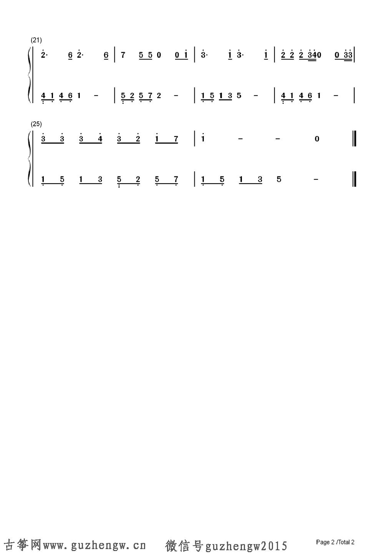 儿歌简谱 古筝谱 钢琴谱
