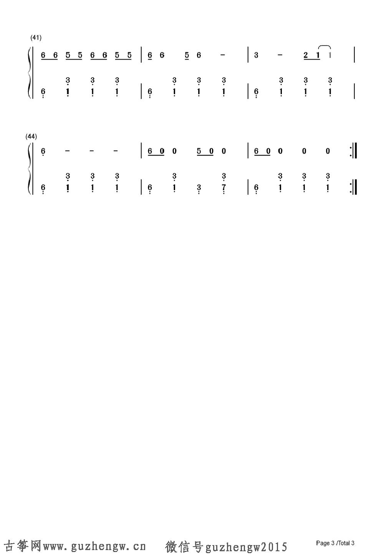 一休哥乐谱-本曲谱为钢琴谱需要根据底部文章思路自行改编为古筝谱,仅供古筝