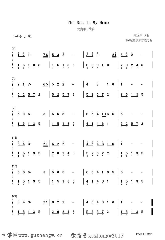 海情歌简谱歌谱-欢迎广大爱好者提供古筝谱!-大海啊故乡 大海在呼唤插曲 简谱 需改编