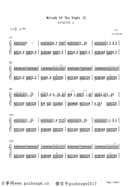 夜的钢琴曲 12-石进(简谱图片