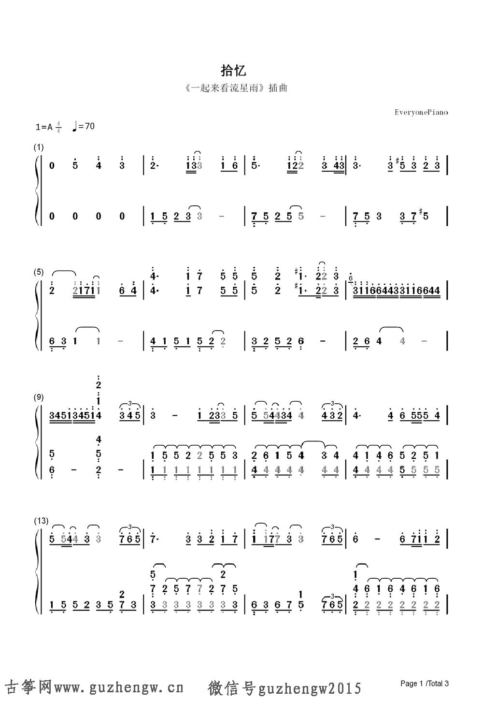 拾忆钢琴简谱