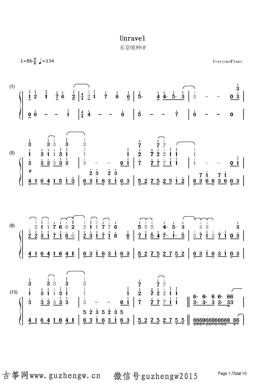 中国摇滚音乐人_Unravel-东京喰种主题曲(简谱 需改编) - 简谱 - 中国古筝商城-古筝网