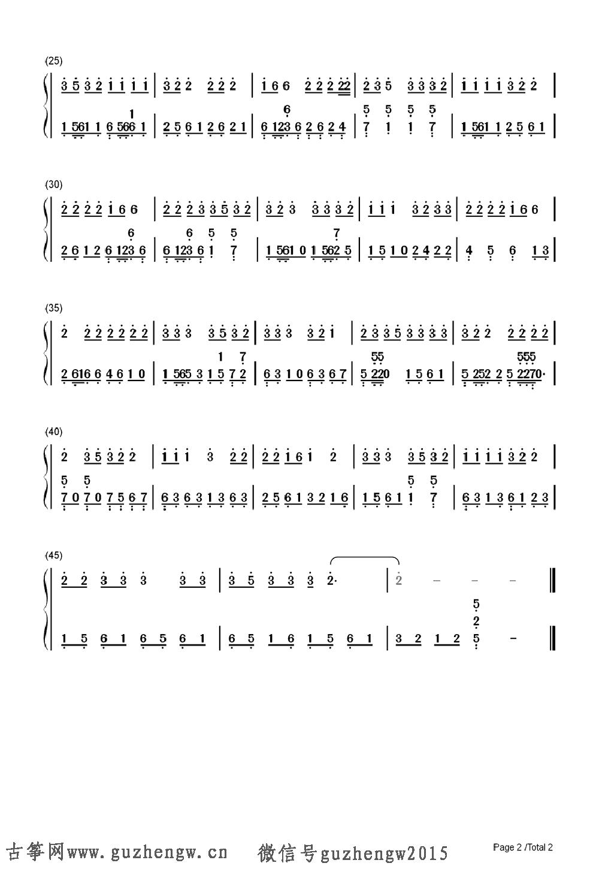 大悲咒 古筝谱 钢琴谱