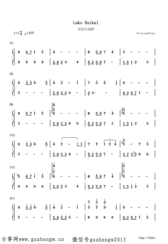 贝加尔湖畔d调曲谱