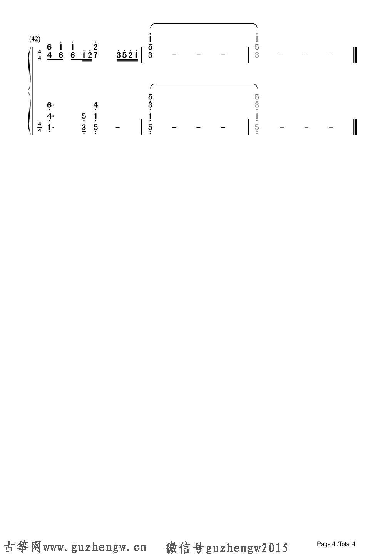 天涯歌女古筝曲谱袁莎_天涯歌女古筝谱袁莎_第11页_久久乐谱