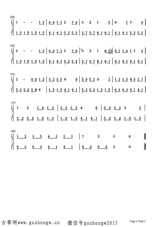 魔法城堡 古筝谱 钢琴谱