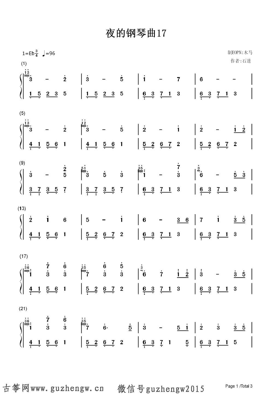夜的钢琴曲 17-石进(简谱图片